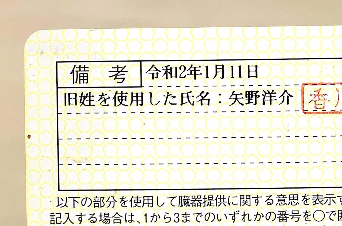 運転免許証は、旧姓の併記ができます