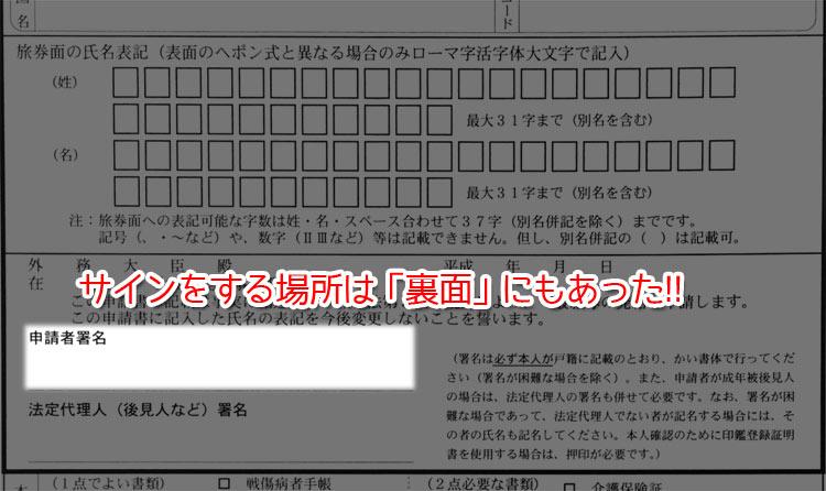一般旅券発給申請書の裏面にもサインをする場所がある