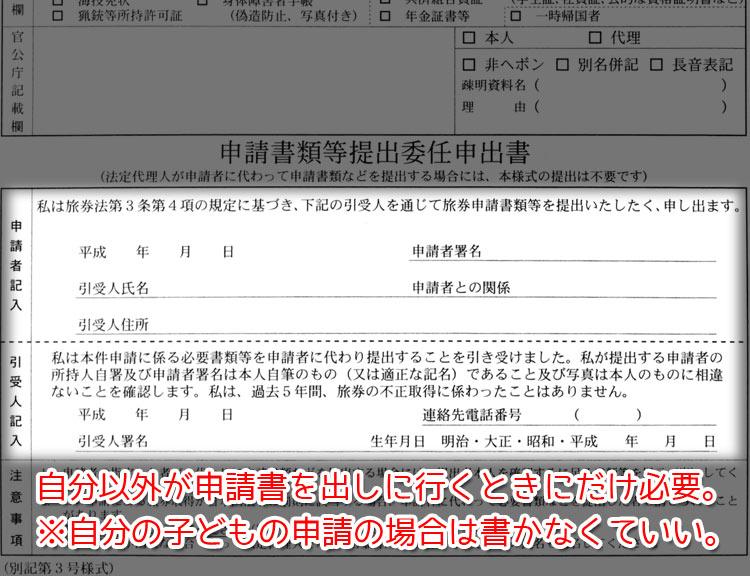 「申請書類等提出委任申出書」の欄