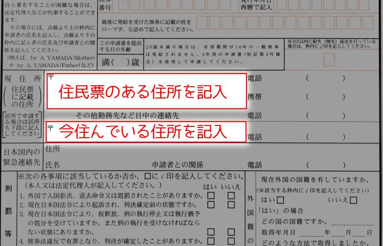【上】住民票のある住所を記入・【下】今住んでいる住所を記入