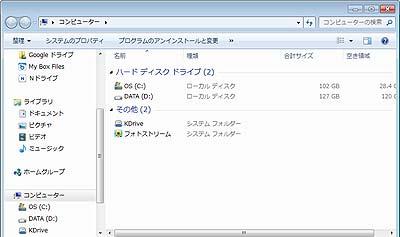 Windowsのエクスプローラー