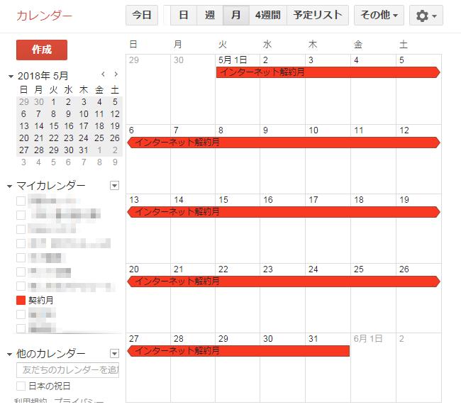 Googleカレンダーで解約日を管理