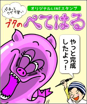 ヨス作LINEスタンプがついに登場!!