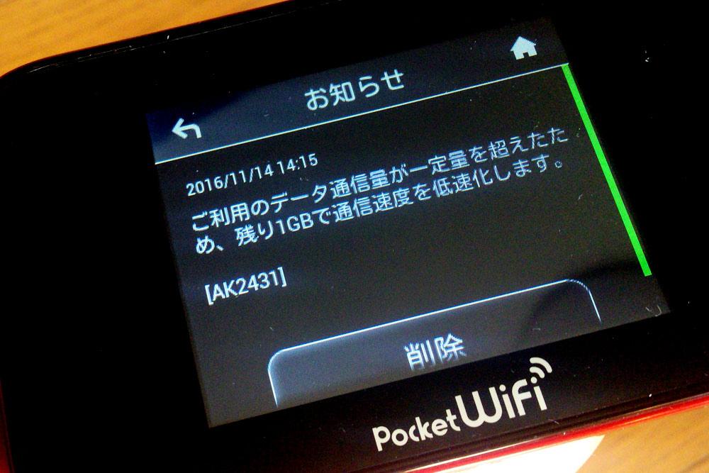 「ご利用のデータ通信量が一定量を超えたため、残り1GBで通信速度を低速化します。」とのメッセージ