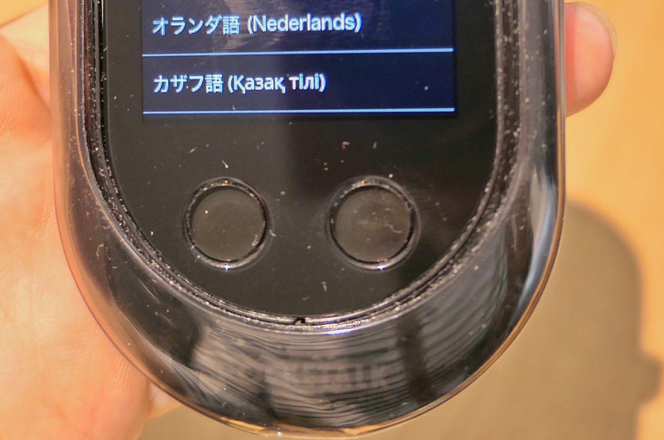 2つのボタン