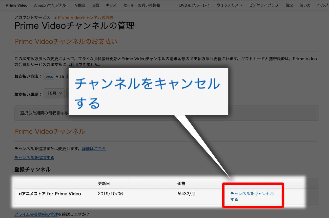 「チャンネルをキャンセルする」をクリック