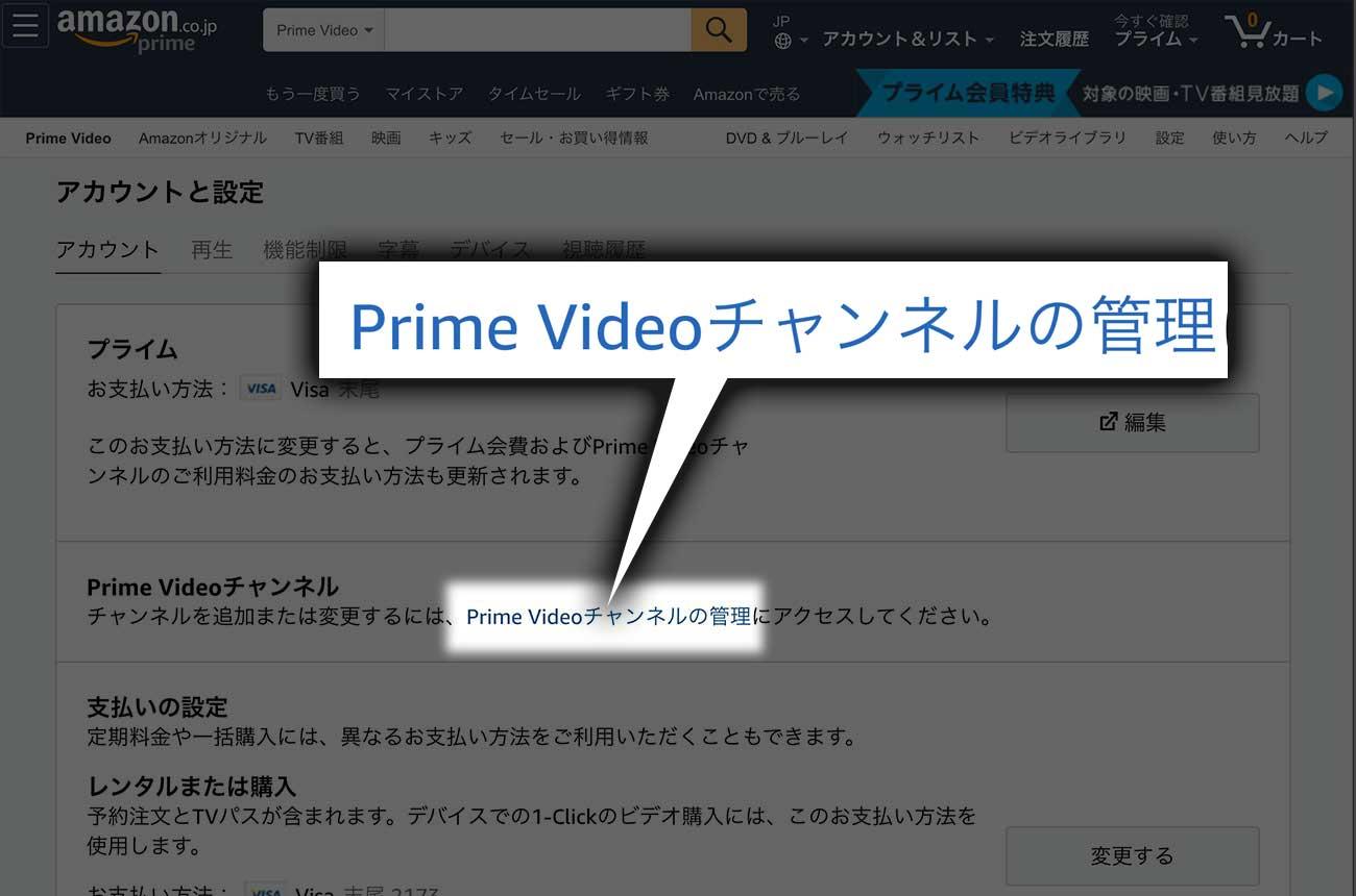 「Prime Videoチャンネルの管理」をクリック