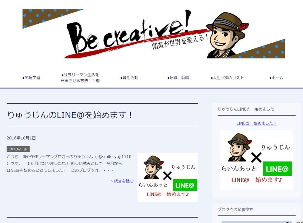 りゅうじんさんの運営する「Be Creative!」