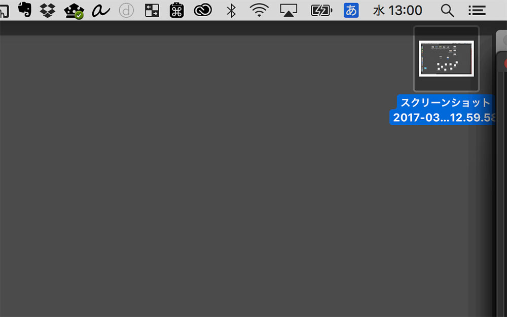 Macでのスクリーンショット