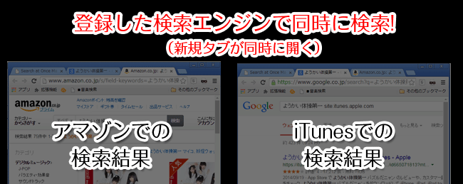 登録した検索エンジンで同時に検索!