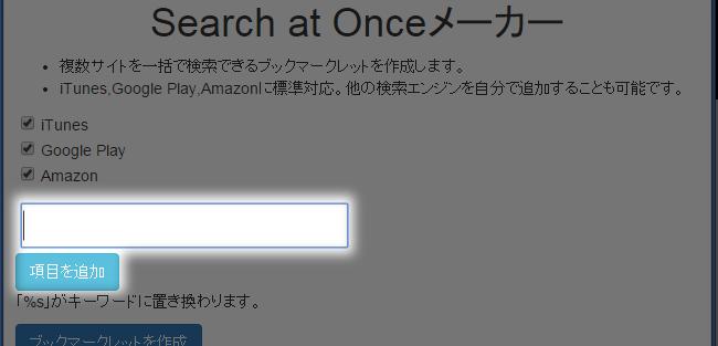 ほかの検索エンジン追加