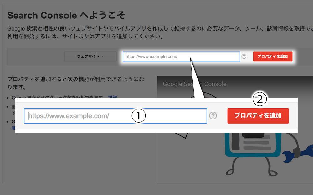 URLを入力して「プロパティを追加」をクリック