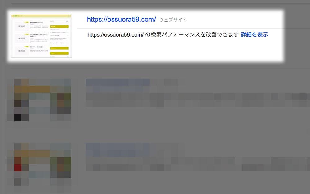 「XMLサイトマップ」を送信したいサイトを選択