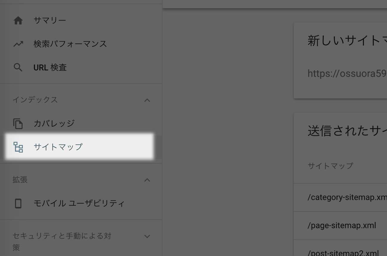 「サイトマップの追加/テスト」をクリック