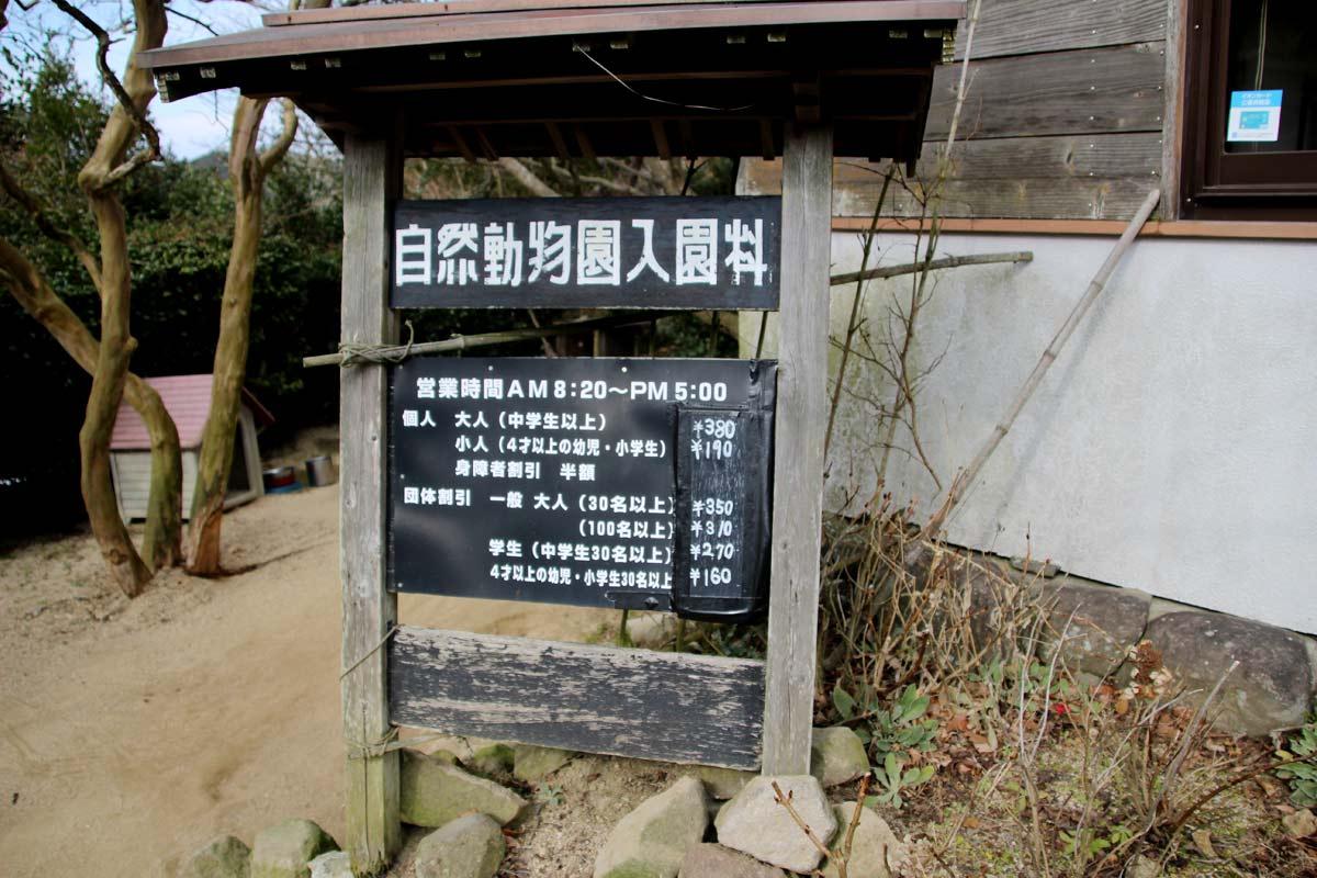 銚子渓 自然動物園 お猿の国の入り口