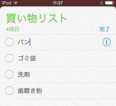 iOSの標準アプリ「リマインダー」で買い物リスト