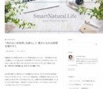 「利のない非効率」を減らして、豊かになれる時間を増やそう - スマートナチュラル・ドットライフ 《SmartNatural.Life》