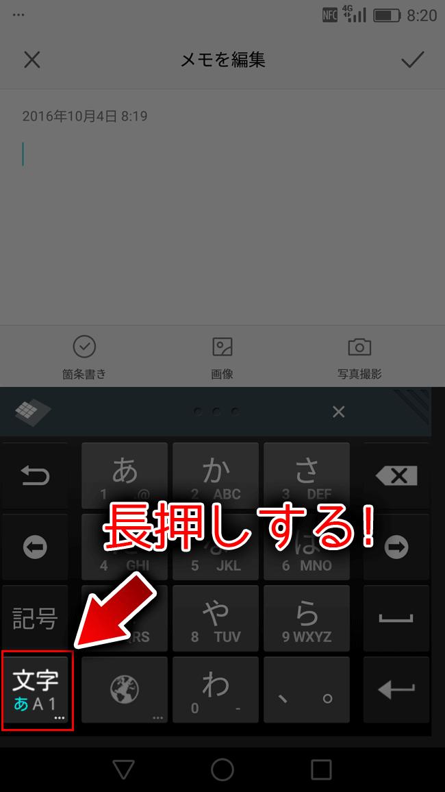 キーボードの左下にある「文字」を長押し