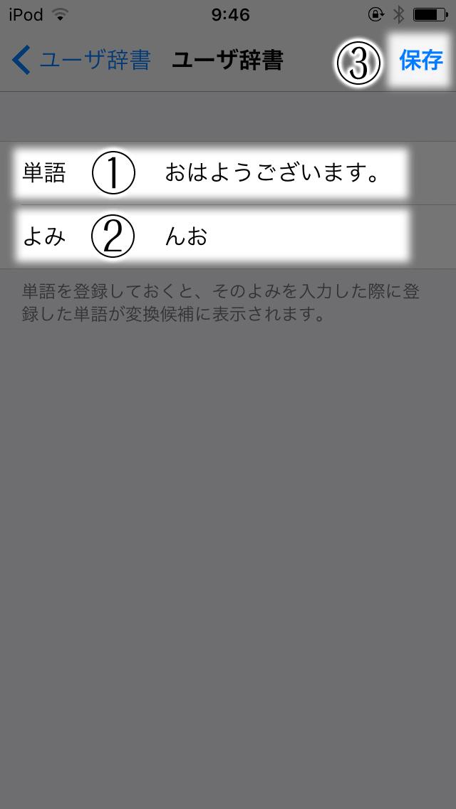 【1】呼び出したい文字【2】呼び出すときに入力する文字【3】保存ボタン