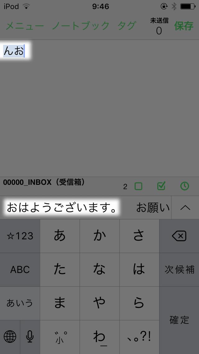 iPhoneの辞書登録が完成!