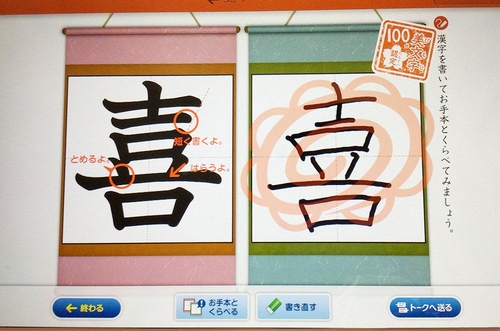 漢字の練習があるの
