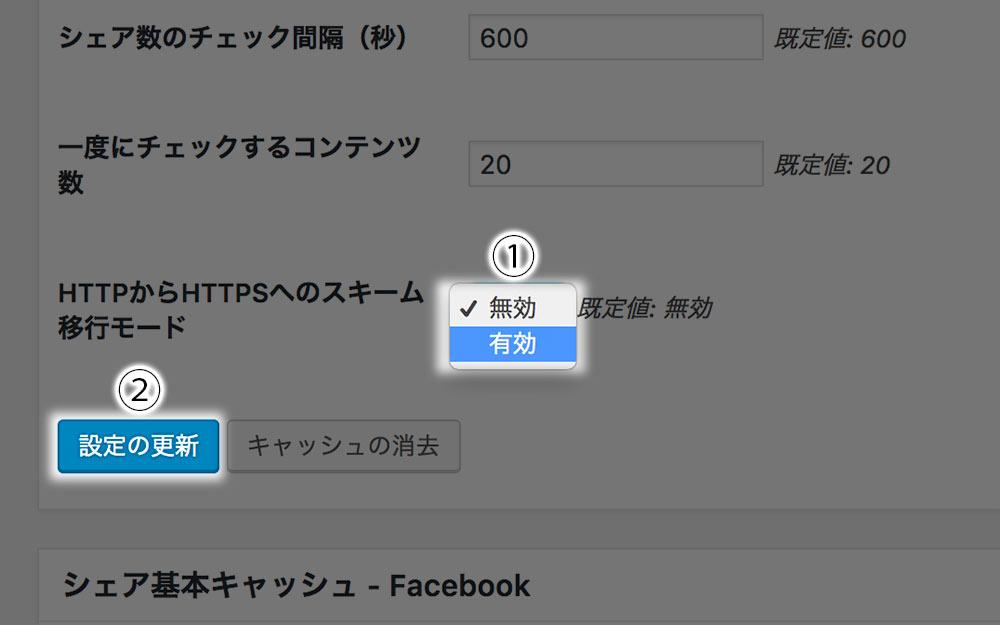 「HTTPからHTTPSへのスキーム移行モード」を「有効」に