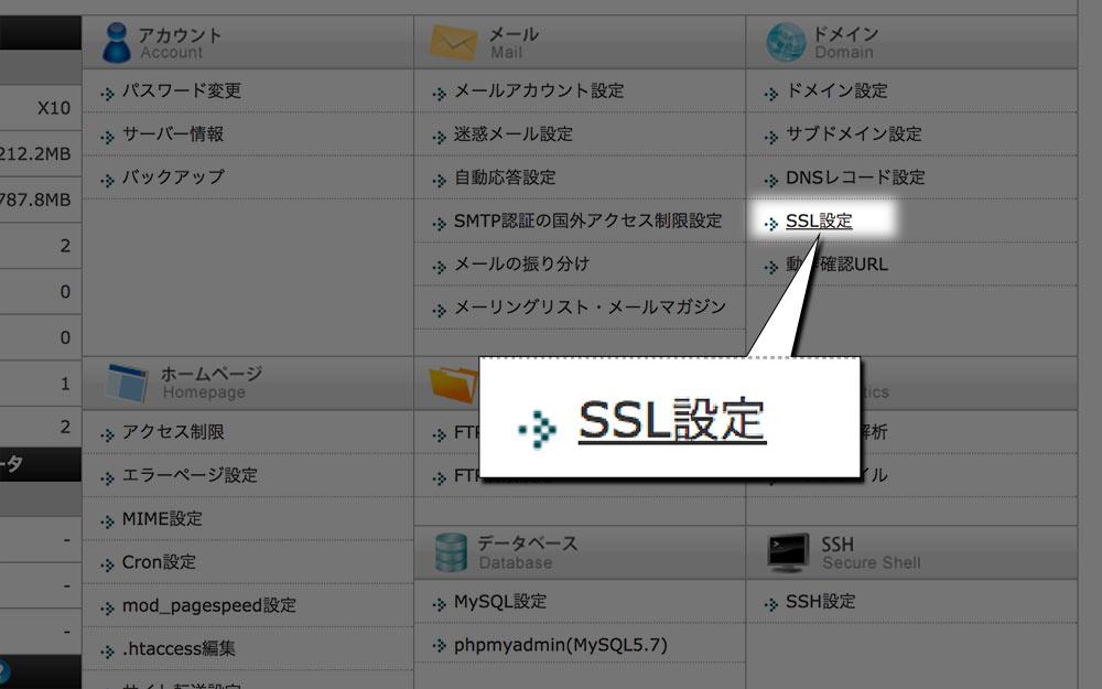 「SSL設定」をクリック