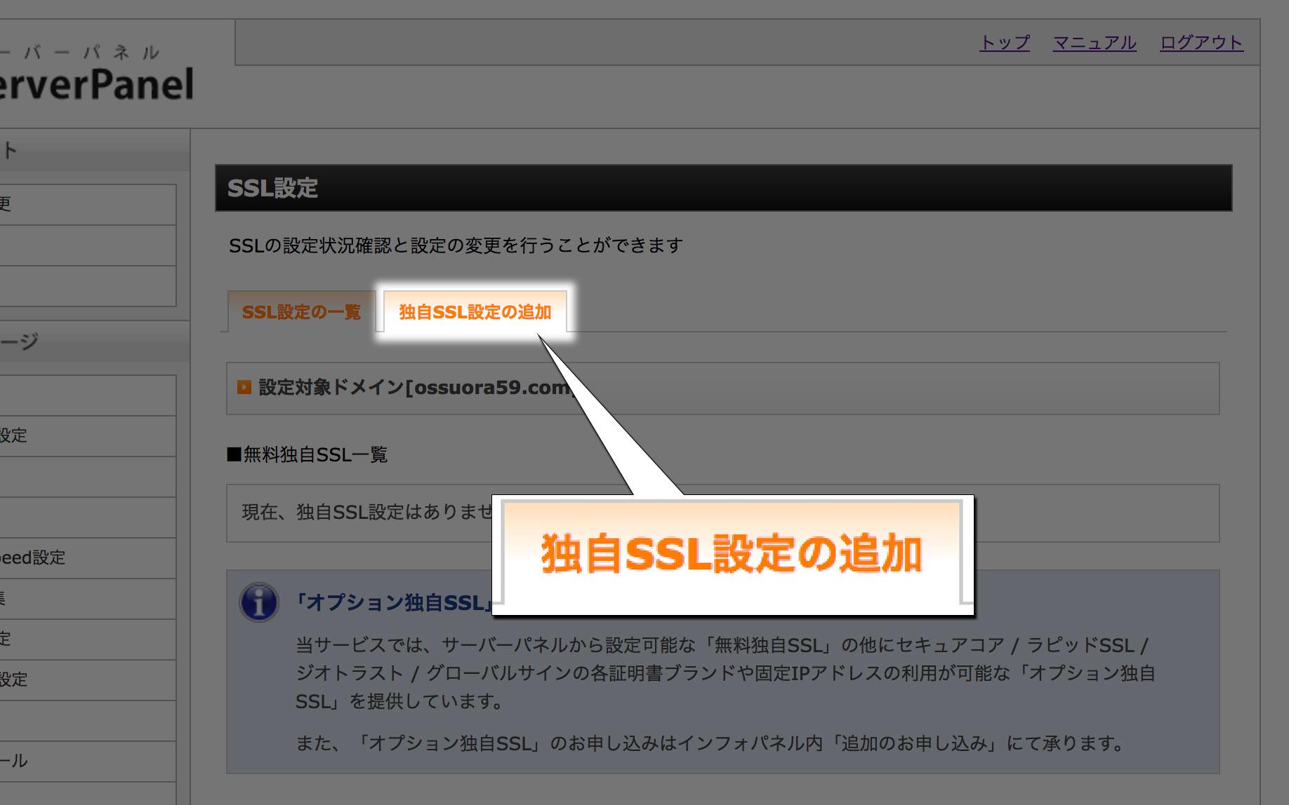 「独自SSL設定の追加」のタブをクリック