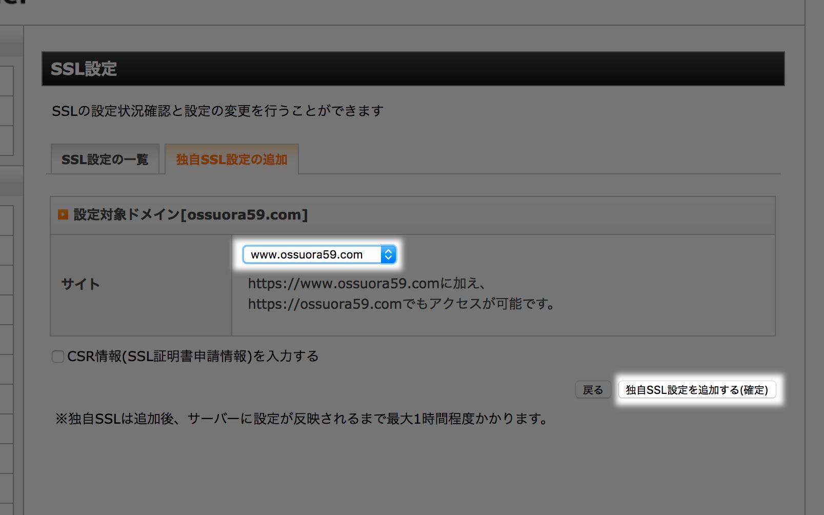 SSL化したいドメインを選択する