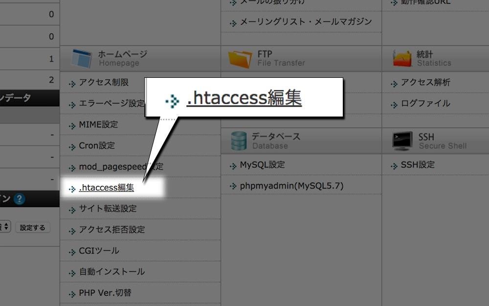 「.htaccess編集」をクリック