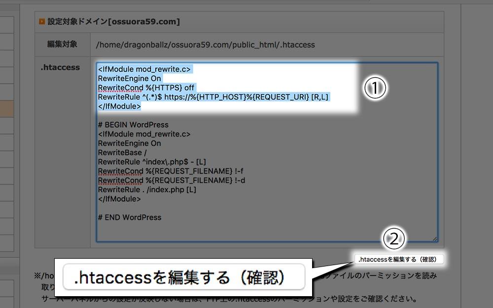 「.htaccess」にコードを挿入