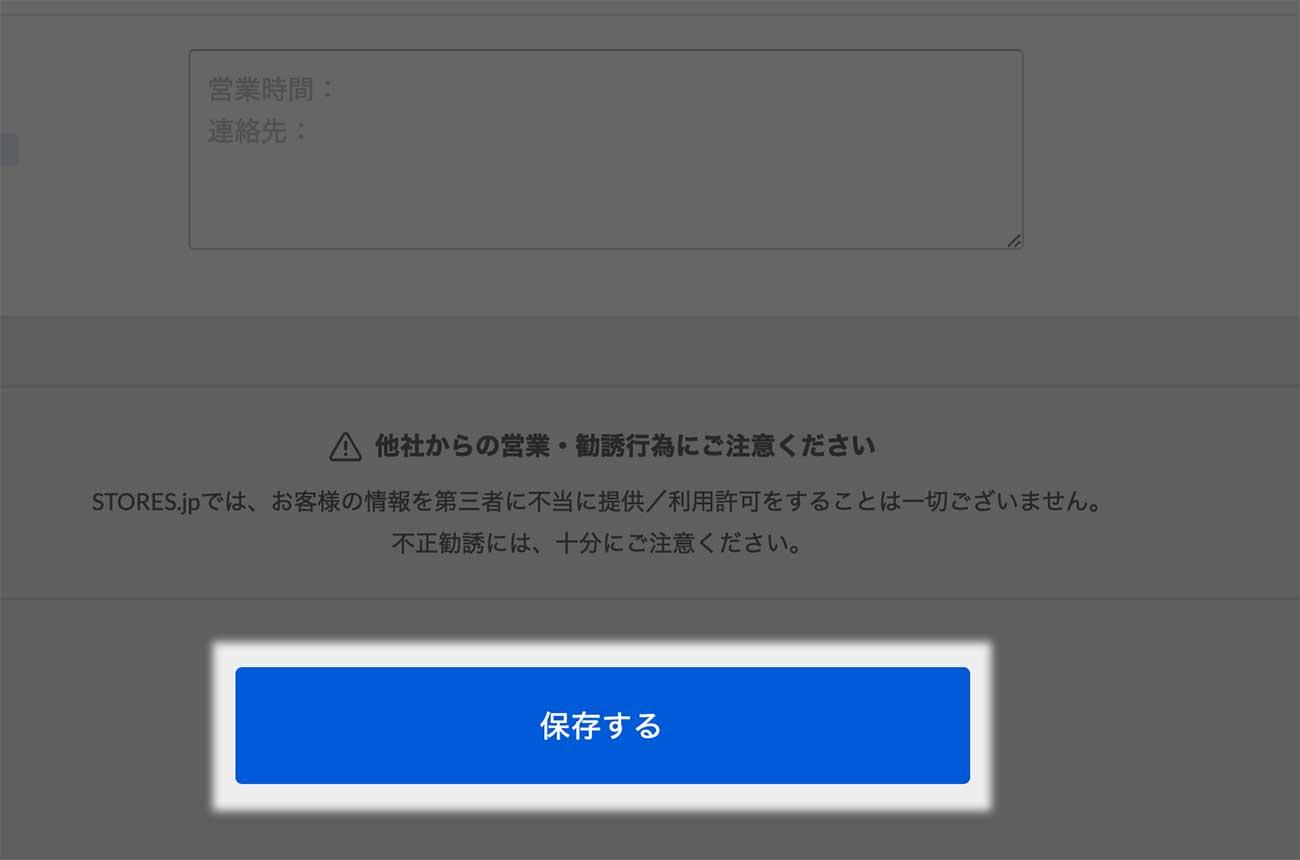 「保存する」をクリック