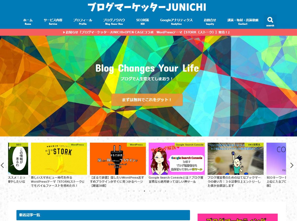 ブログマーケッターJUNICHI