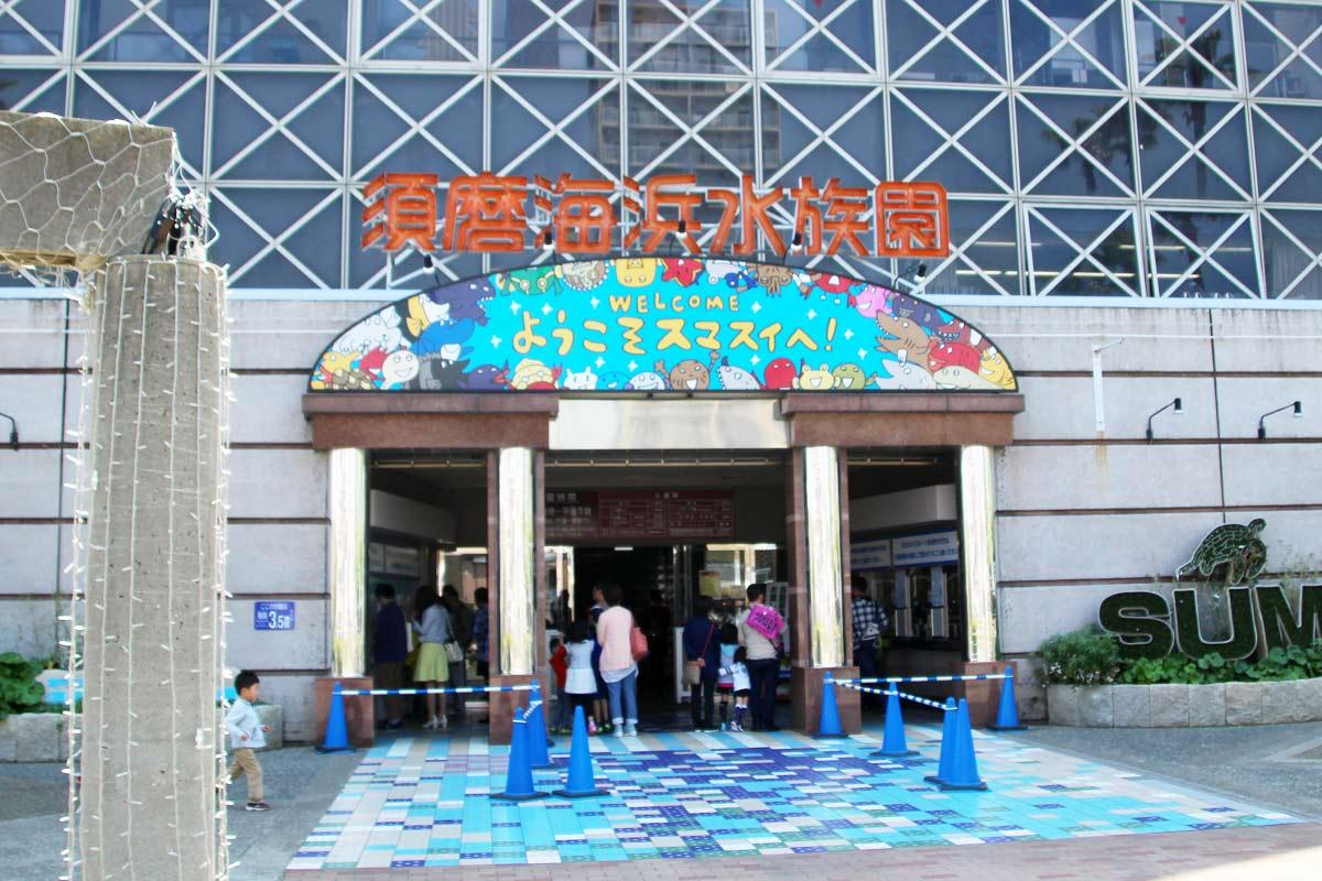 須磨海浜水族園(スマスイ)の正面入口