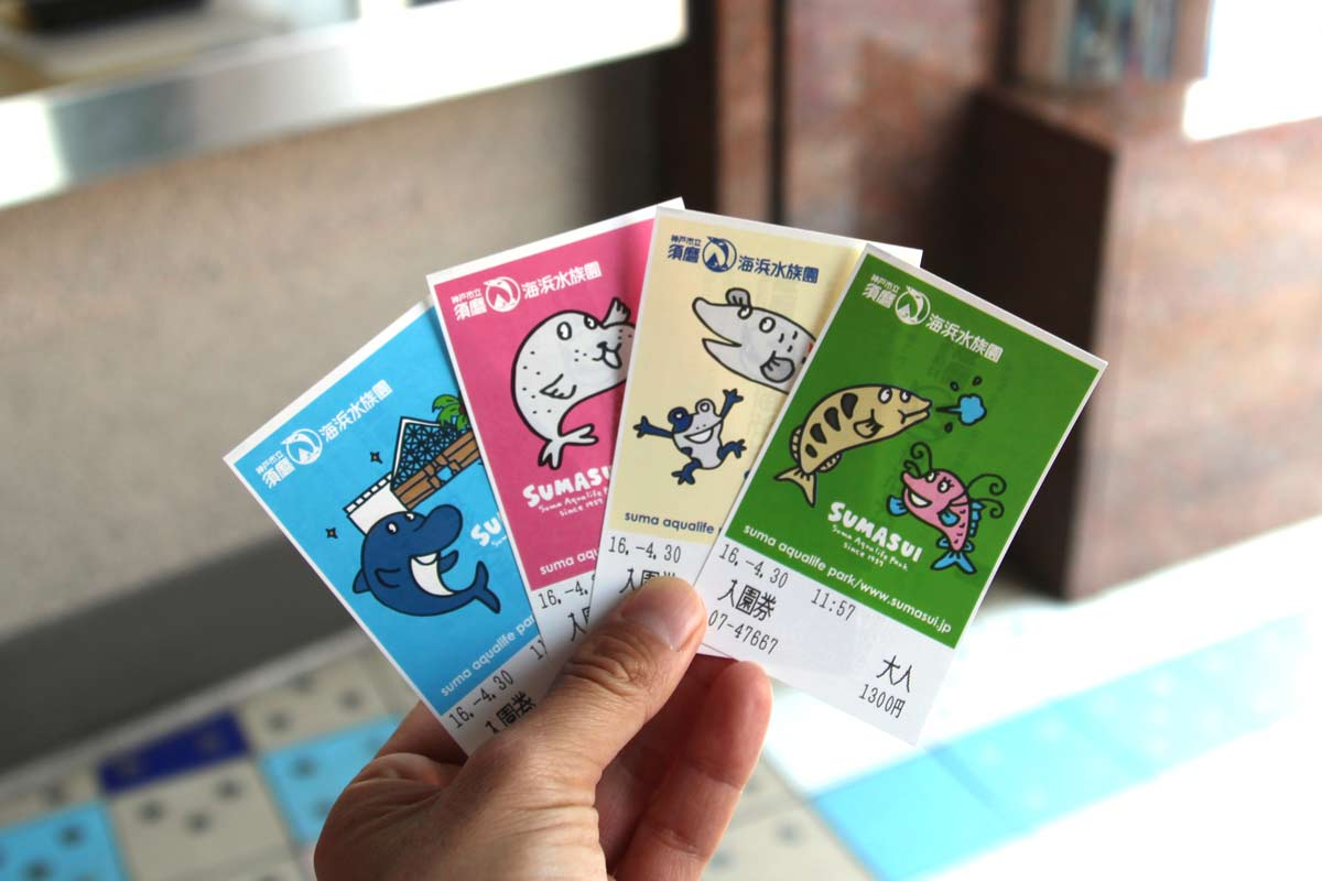 須磨海浜水族園のチケット