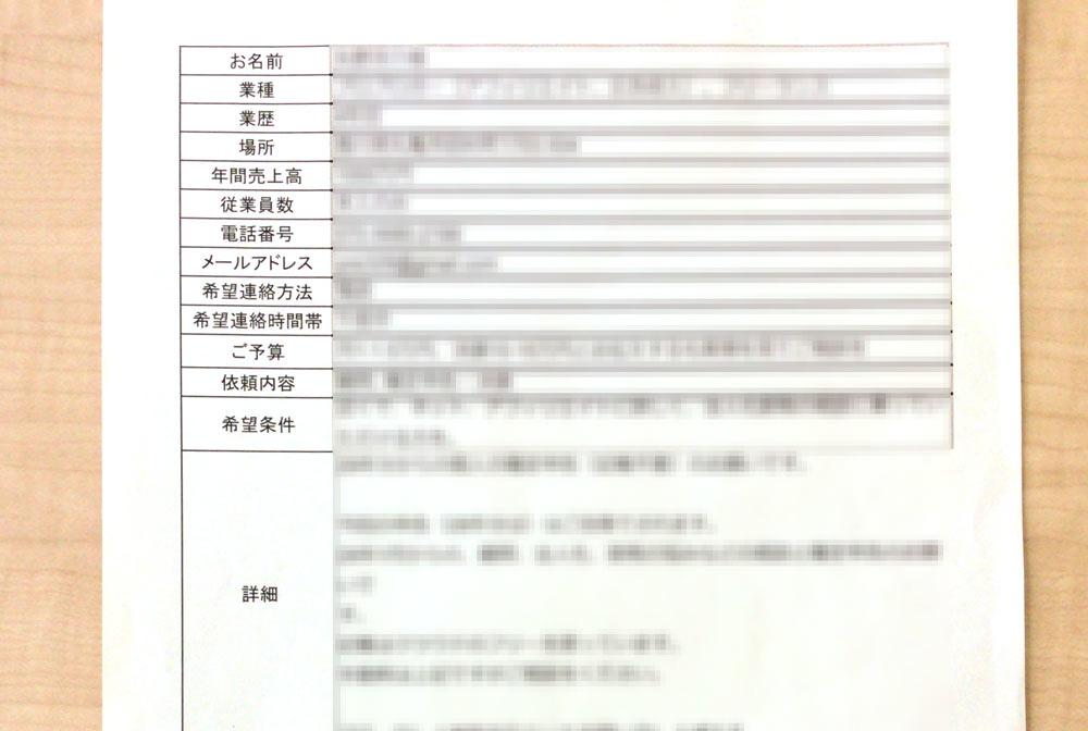 「税理士紹介エージェント」からの紹介