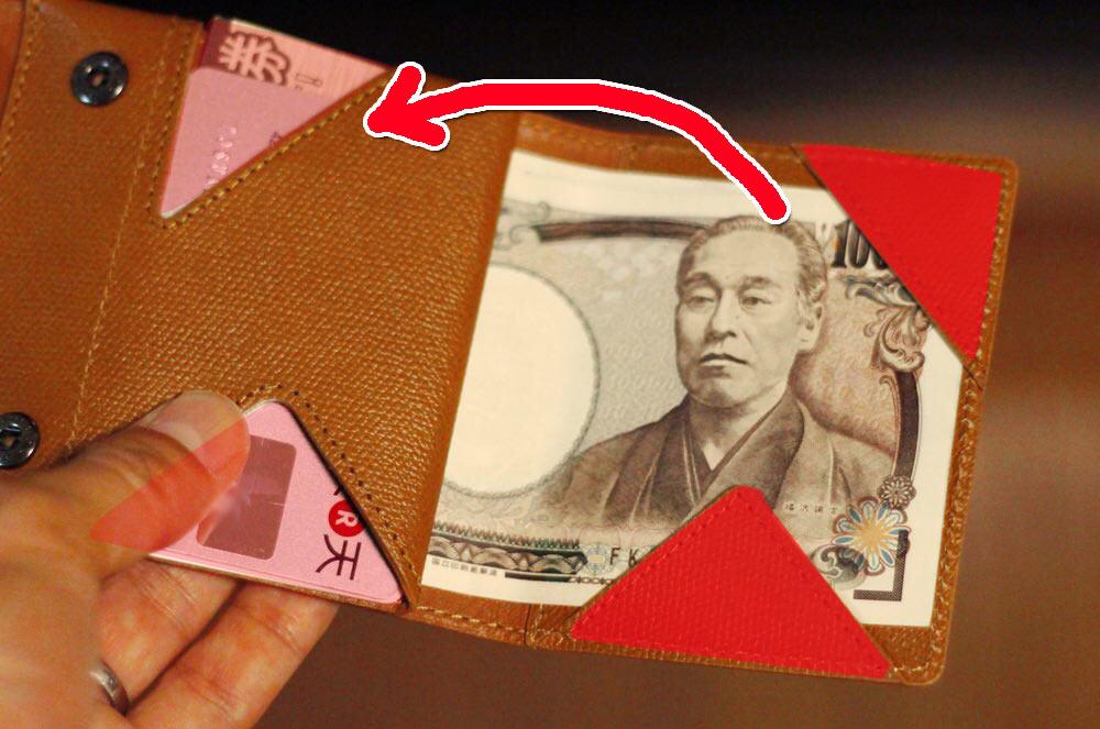 「薄い財布」の秘密はこれ