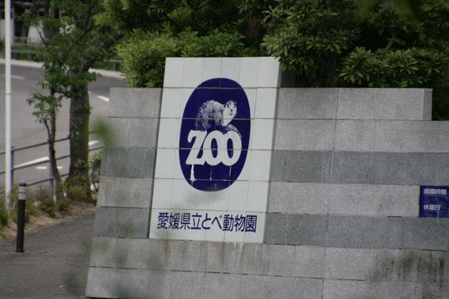 とべ動物園の駐車場入り口