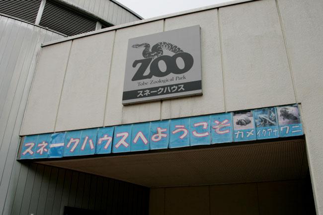「とべ動物園」のスネークハウス