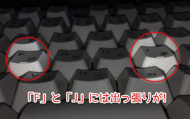 「F」キーと、「J」キーには出っ張りがあるので触ると分かる!