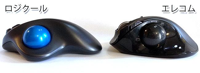 トラックボールの形の比較