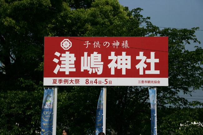 津嶋神社の看板