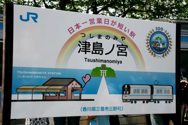 「津島ノ宮駅」の看板