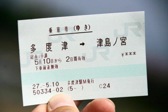幻の「津島ノ宮」までの切符