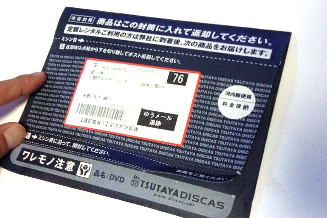 CD2枚はこんな封筒で届きます