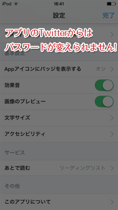 スマホのTwitterアプリからはパスワードが変更できない!