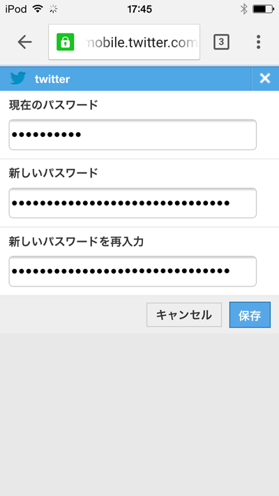 パスワード変更画面