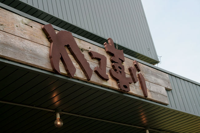 カマ喜riの看板