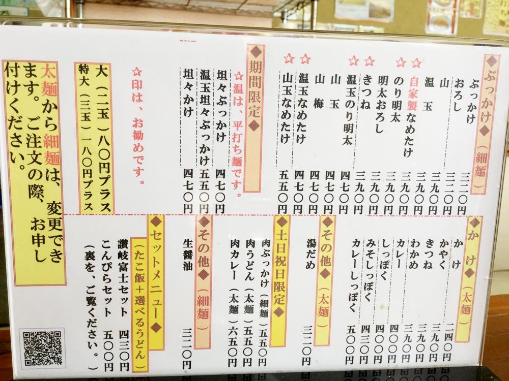 上田うどんはメニューが豊富!