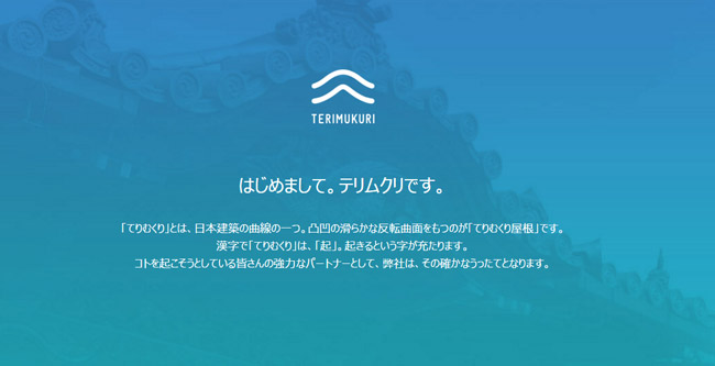 株式会社テリムクリのサイト